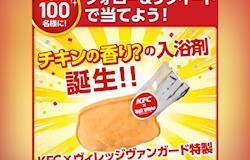 KFC lança bomba de banho com cheiro de frango frito