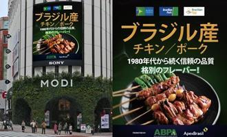 Exportadores de aves e suínos promovem campanha num dos bairros mais movimentados de Tóquio